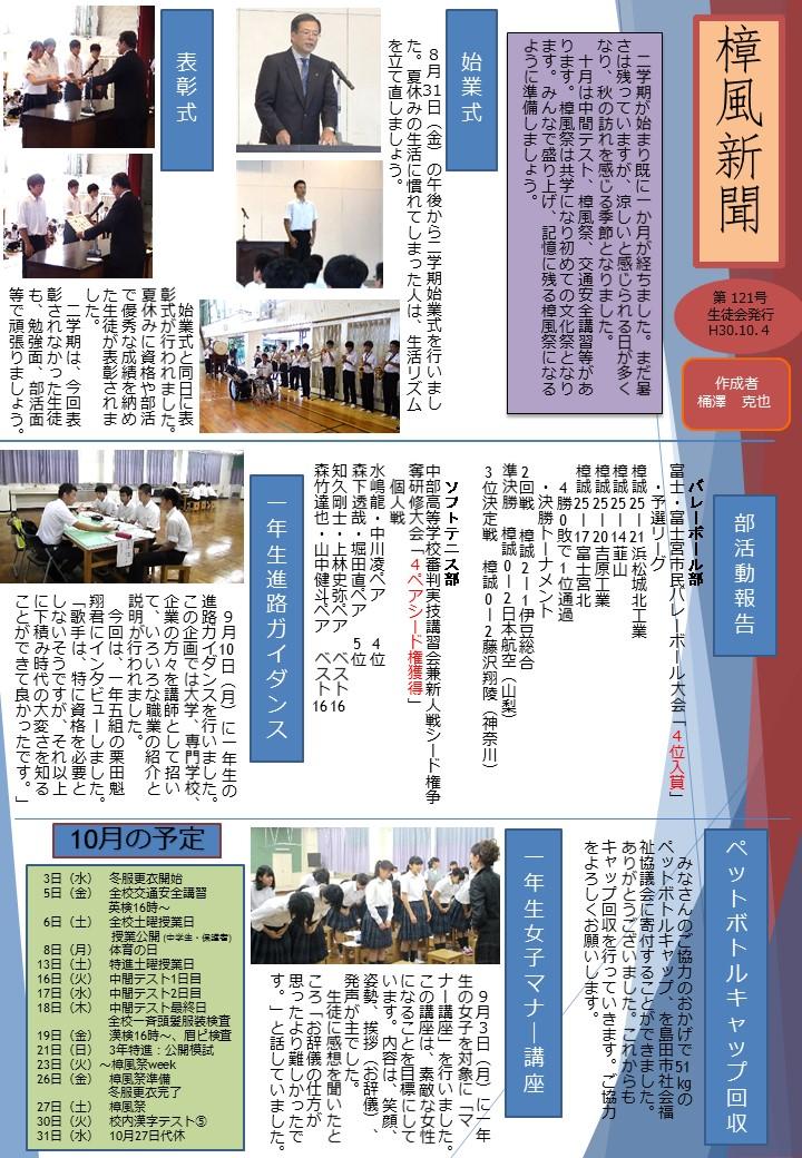 樟風新聞10月号が発行されました